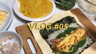 VLOG  숢식당  김밥만들기
