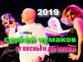 СергейЧумаков От весны и до весны настоящийчумаков mp3