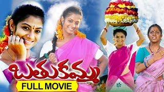 Bathukamma Telugu Full Movie || Sindhu Tolani, Goreti Venkanna