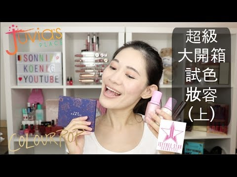 ♛ 【彩妝】超級多新購入彩妝品開箱試色+上妝又來了!(上)Jeffree Star Cosmetics, Colourpop, Juvia's Place, Lunar Beauty... Part1 thumbnail