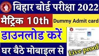 Bihar Board 10th Dummy Admit Card 2022 || BSEB Matric Dummy Admit Card 2022