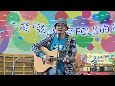 16 Jim Lau @ 2017.10.22  香港友FOLK 2017音樂會