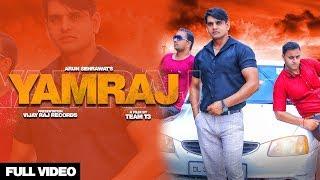 Yamraj - Official Song | Arun Sehrawat | NvN Mathur | Vijay Raj Records | New Haryanvi Song 2019