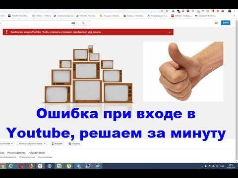 Ошибка при входе в Youtube, решаем за минуту