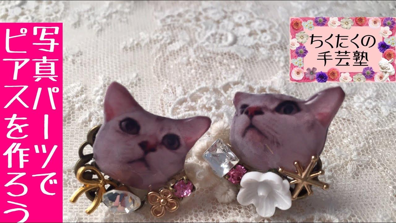 UVレジン 猫の写真 ピアスの作り方/広島 あとりえChikuTaku(ちくたくの手芸塾)