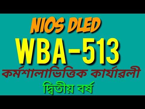 WBA 513 কৰ্মশালাভিত্তিক কাৰ্যাৱলী (workshop based activities)