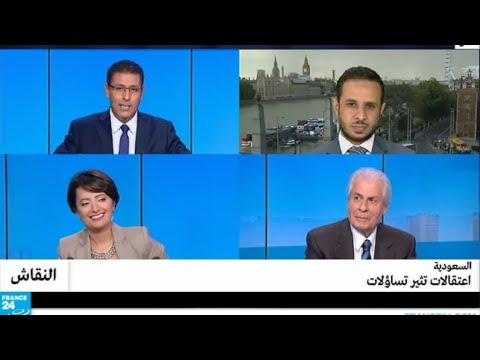 السعودية: اعتقالات تثير تساؤلات