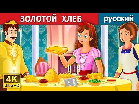 ЗОЛОТОЙ  ХЛЕБ | The Golden Bread Story | сказки на ночь | русский сказки