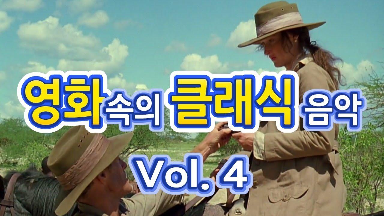 클래식 모음 / 클래식음악 / 영화음악모음 / 영화속의 클래식 Vol. 4