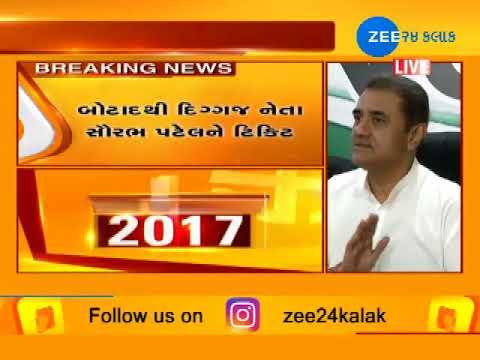 NCP held Press confarance on gujarat assembly Elections #ZEE24KALAK