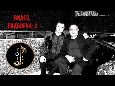 Видео подборка-2-Гагик Григорян и Тото Айдинян-𝐓𝐨𝐭𝐨 𝐌𝐮𝐬𝐢𝐜 𝐏𝐫𝐨𝐝𝐮𝐜𝐭𝐢𝐨𝐧