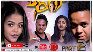 HDMONA - Part 2 -  ሃፈጽታ ብ መሮን ተስፉ (ሽሮ) Hafetsta by Meron Tesfu (Shiro) - New Eritrean Film 2020