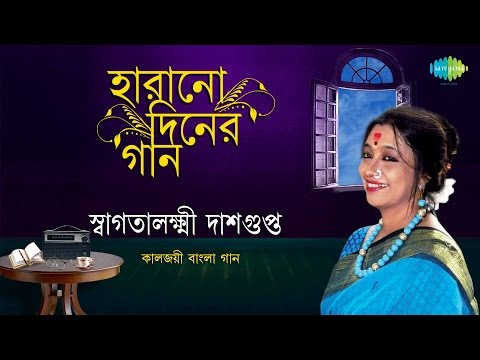 Swagatalakshmi Dasgupta - Remake Of Evergreen Bengali Songs Of Yesteryear's