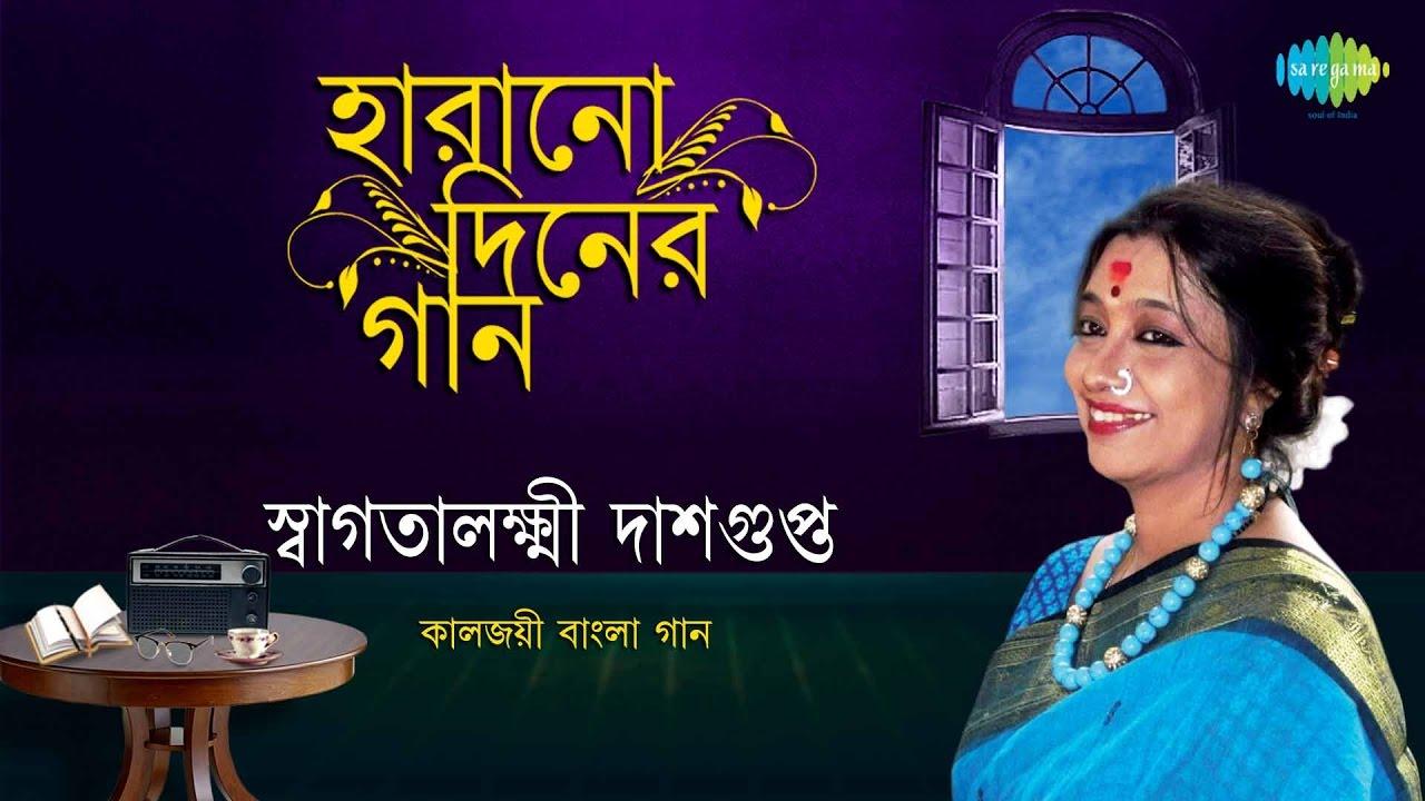 Swagatalakshmi Dasgupta - Remake Of Evergreen Bengali Songs Of Yesteryear's  by Saregama Bengali