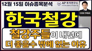 한국철강(104700) - 철강주들이 내년에 더 좋을수…