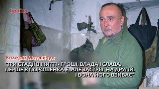 'Якщо Янукович не давав команди стріляти в людей, то Порошенко - дасть' - командир