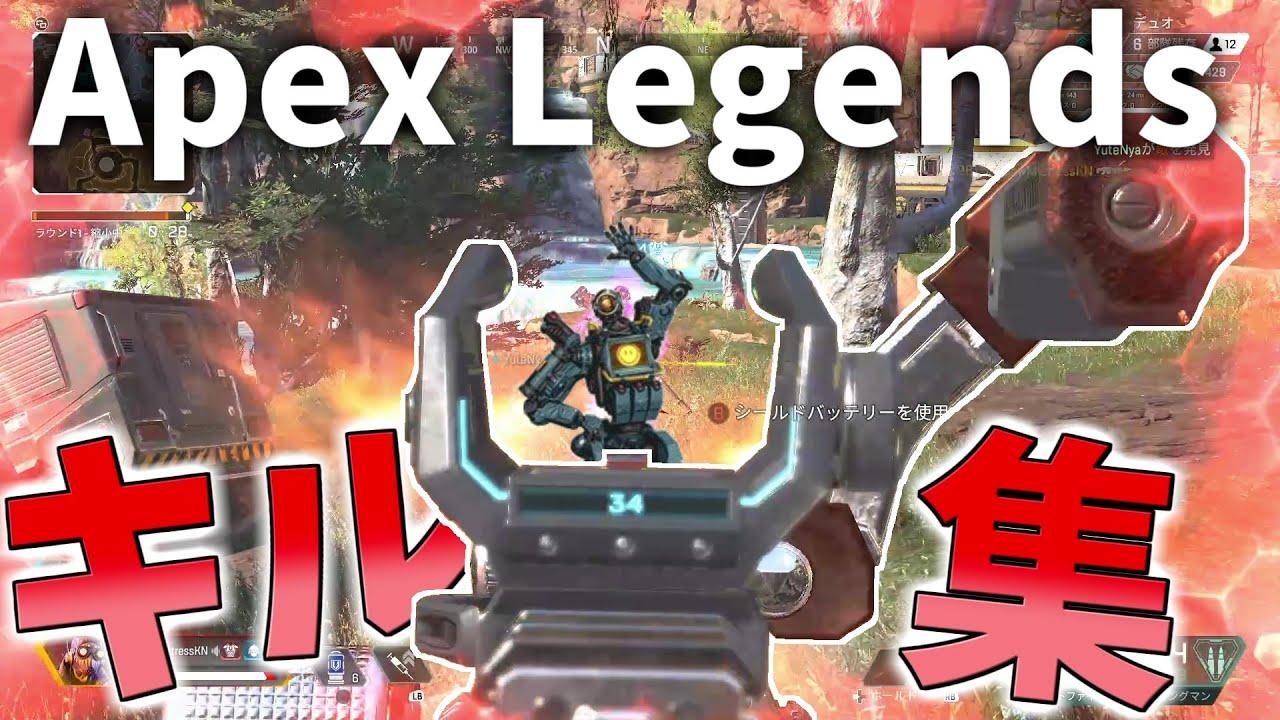 【Apex Legends】余りものキル集