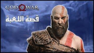 قصة لعبة إله الحرب 4【 God of War 4 】
