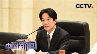 [中国新闻] 蔡赖之争如无解 传赖清德诉诸法律解决 一改再改 民进党中央被批进退失据 | CCTV中文国际