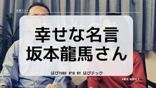 【名言】坂本龍馬さんと幸せ【はぴtube #18】