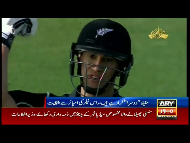 Ross Taylor raises objection on Hafeez's bowling action during the first ODI