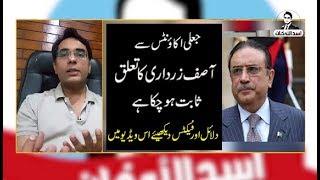 Zardari's Relationship with Fake accounts