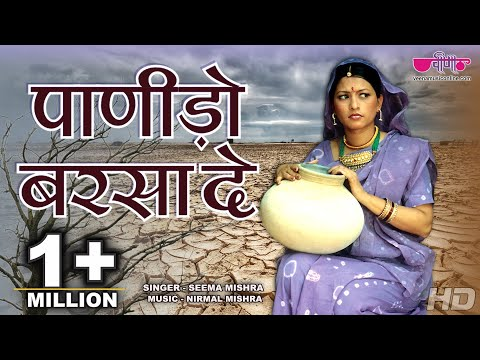 Panido Barsa De  Hit Rajasthani Traditional Song  Seema Mishra  Veena Music