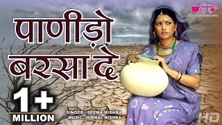 New Rajasthani Traditional Song 2015 | Panido Barsa De | Hit Rajasthani Sad Songs