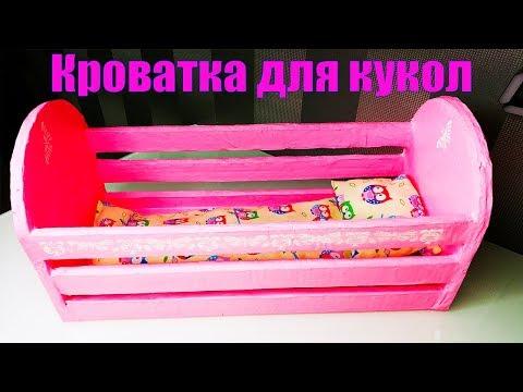 Как сделать кровать для кукол из картона своими руками
