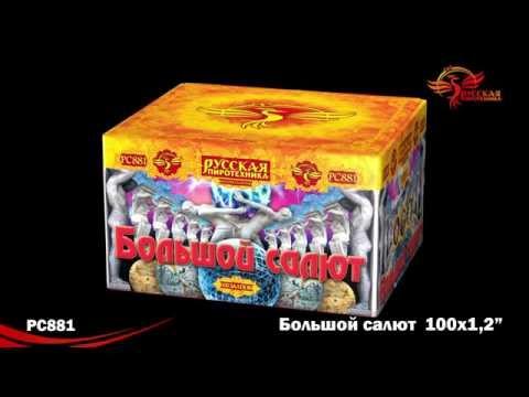 "Батарея салютов ""Большой салют"" РС881"