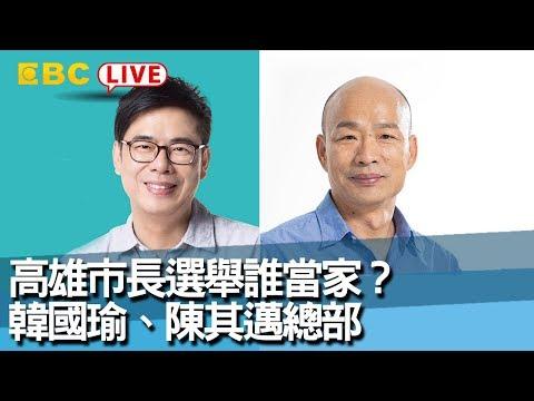 《全程直播》11/24 17:30 高雄市長選舉誰當家?韓國瑜、陳其邁總部