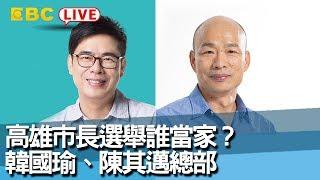 《完整版》 高雄市長選舉誰當家?韓國瑜、陳其邁總部