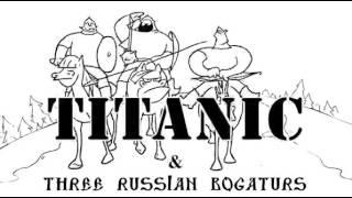 Титаник, и три богатыря!) Прикол #3
