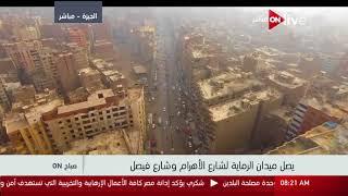 صباح ON - اطلالة علوية على جامعة حلوان وشارع فيصل بالجيزة