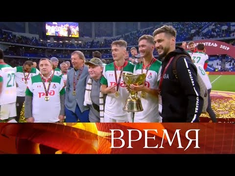"""""""Локомотив"""" выиграл Суперкубок России."""