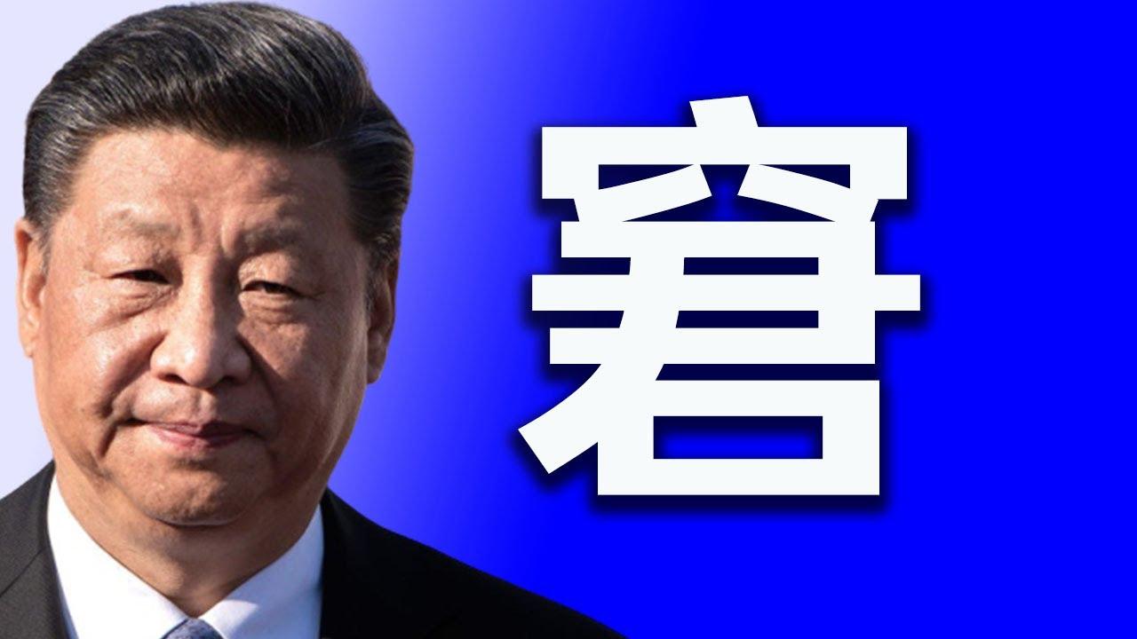 习近平:有一条被子给百姓半条;《皇帝新装》结局在中国彻底改写