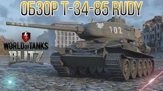 ЭЙ, РЫЖИЙ ОБЗОР Т-34-85 RUDY (Wot Blitz)