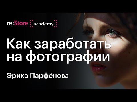Как заработать на фотографии. Эрика Парфёнова. Интервью. (Академия Re:Store)