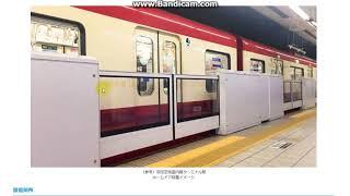 【三浦海岸で試験されてたホームドアを使うのか?】京急蒲田駅1・4番線ホームドア工事開始と使用開始時期発表