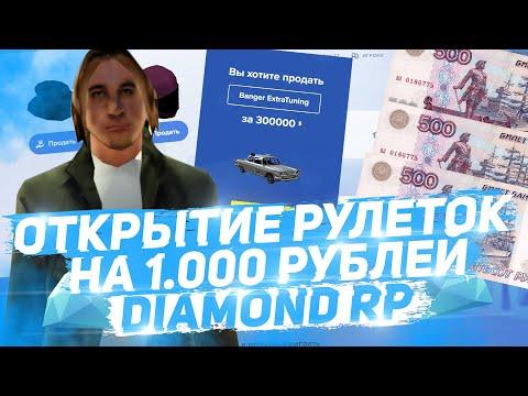 ОТКРЫЛ РУЛЕТКИ НА 1.000 РУБЛЕЙ НА САЙТЕ DIAMOND RP + КОНКУРС НА ВИРТЫ | GTA SAMP | Diamond RP