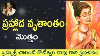 Bhagavatam Prahlad Story ప్రహ్లాదుడి వృతాంతం By Sri Chaganti Koteswara Rao Garu