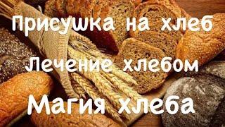 #Присушка на хлеб авторский  #Знахарские рецепты от болезни #Магия хлеба и #Приметы о хлебе