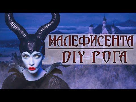 Как сделать рога Малефисенты своими руками. Easy DIY Maleficent Horns