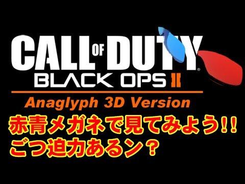 [立体視] アナグリフ3D - Call of Duty: Black Ops II [CoD BO2]