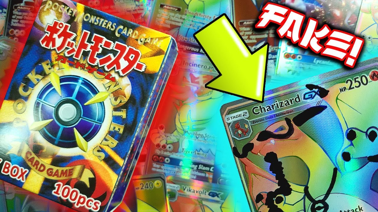 The 50 Best Fake Pokemon Cards I Have Ever Seen 100 Gx Pack Part 1