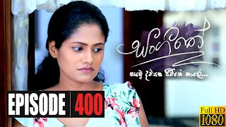 Sangeethe | Episode 400 02nd November 2020 Thumbnail