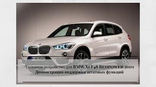 Головное устройство BMW X1, кузов F48 (2015+) Redpower 31101 демонстрация сохранения штатных функций