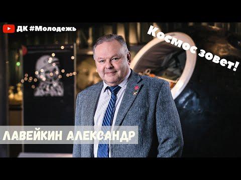 Герой Космонавтики в гостях у ДК #Молодежь