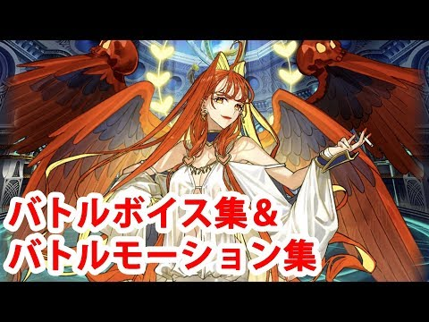【FGO】アフロディーテ バトルボイス集&宝具(EXアタック)&バトルモーション集【Fate/Grand Order】