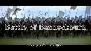 LEGENDARY HEROES vol.03remake ロバート・ザ・ブルース(Robert the Bruce)MV